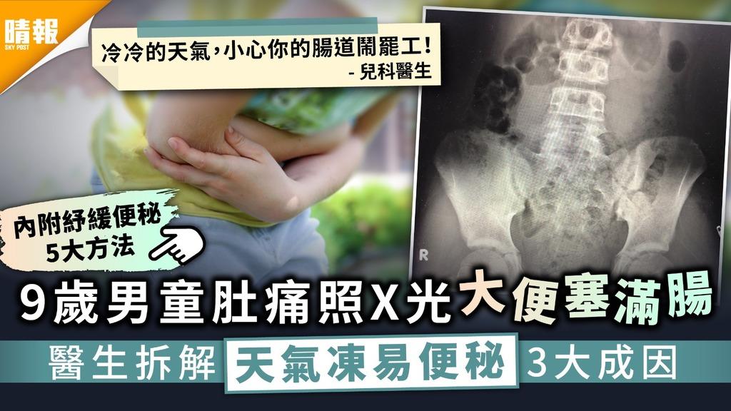腸道罷工|9歲男童肚痛照X光大便塞滿腸 醫生拆解天氣凍易便秘3大成因|附紓緩便秘5招