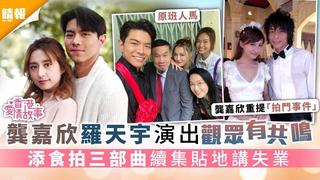香港愛情故事︳龔嘉欣羅天宇演出觀眾有共鳴 添食拍三部曲續集貼地講失業