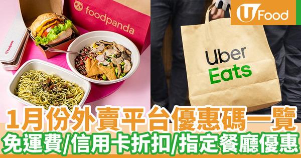 【1月優惠碼】2021年1月外賣優惠碼一覽!Uber Eats免運費/Deliveroo信用卡優惠折扣/Foodpanda mall優惠