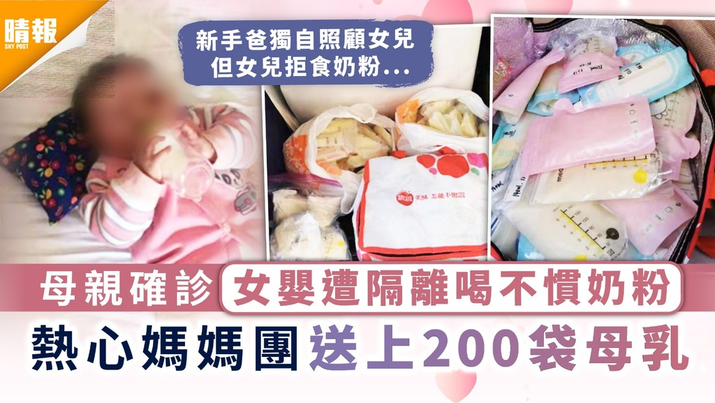 新冠肺炎|母親確診女嬰遭隔離喝不慣奶粉 熱心媽媽團送上200袋母乳