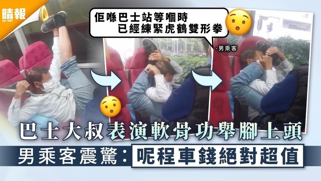 奇人異士|巴士大叔表演軟骨功舉腳上頭 男乘客震驚:呢程車錢絕對超值