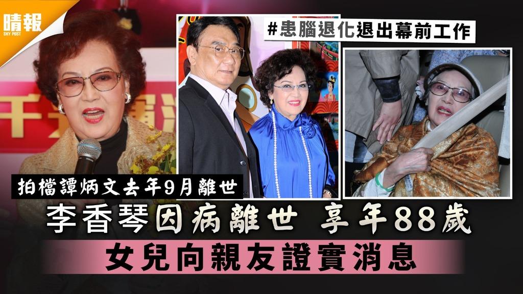 拍檔譚炳文去年9月離世│李香琴因病離世享年88歲 女兒向親友證實消息