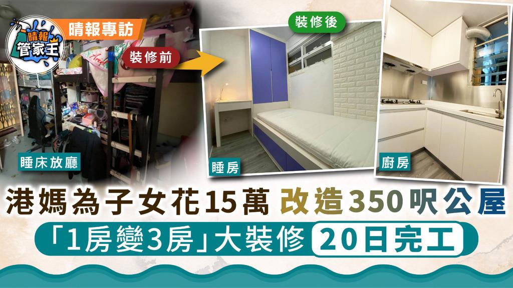 公屋裝修|港媽為子女花15萬改造350呎公屋 「1房變3房」大裝修20日完工