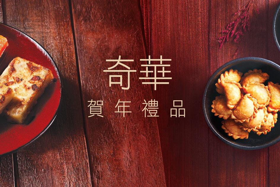 【賀年食品2021】奇華餅家推出2021年賀年限時優惠 鮮淮山雜菌素糕/薑汁黑糖年糕/豪華聚寶錦盒/蝴蝶酥杏仁條