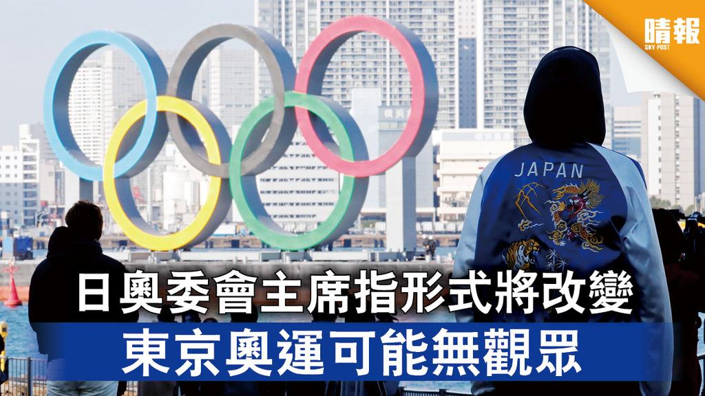 新冠肺炎|日奧委會主席指形式將改變 東京奧運可能無觀眾