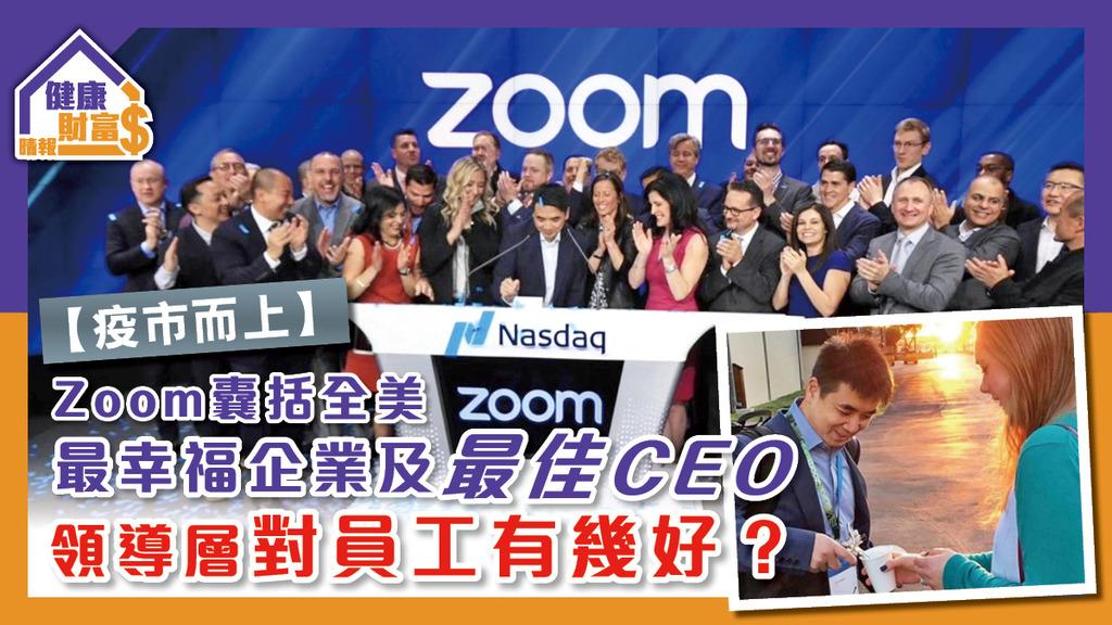 【疫市而上】Zoom囊括全美最幸福企業及最佳CEO 領導層對員工有幾好?