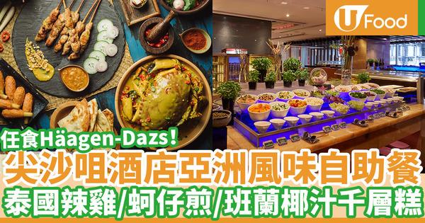 【酒店自助餐2021】任食Häagen-Dazs!尖沙咀金域假日酒店新年自助餐 亞洲風味自助午餐$400有找!