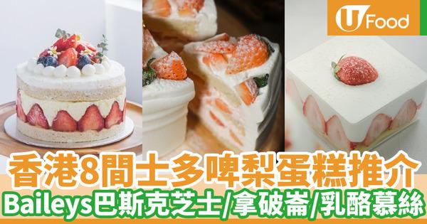 【士多啤梨蛋糕香港】生日打卡!香港8間士多啤梨蛋糕推介 士多啤梨水果蛋糕/Baileys巴斯克芝士蛋糕/卷蛋