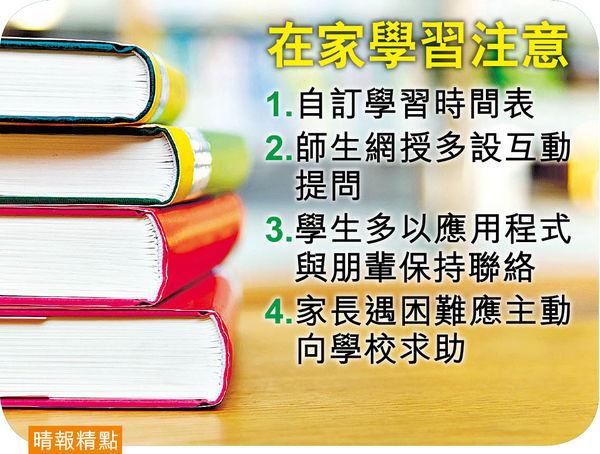 面授課停至農曆新年 中小學生允有條件回校 防疫措施再延2周