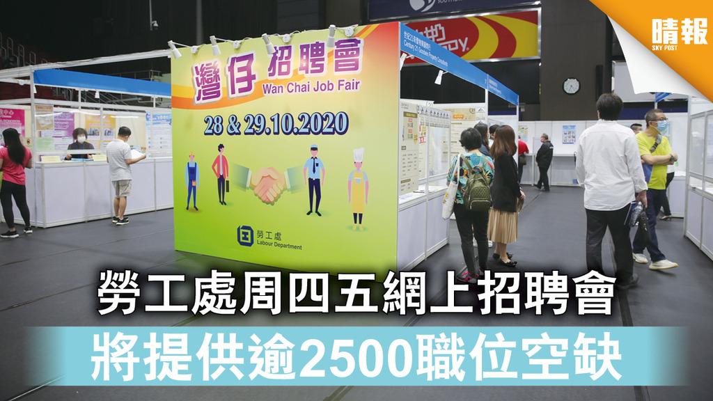 工作機會 勞工處周四五網上招聘會 將提供逾2500職位空缺