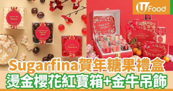 【新年禮盒2021】Sugarfina賀年糖果禮盒 限量金櫻花紅寶箱+新年糖果小盒