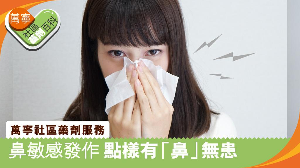 鼻敏感發作 點樣有「鼻」無患