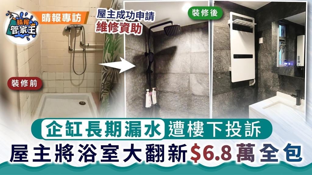 廁所漏水|企缸長期漏水遭樓下投訴 屋主將浴室大翻新$6.8萬全包