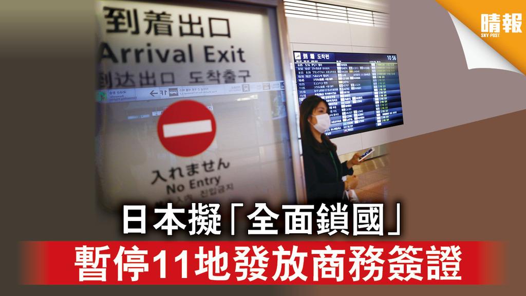 新冠肺炎|日本擬「全面鎖國」 暫停11地發放商務簽證