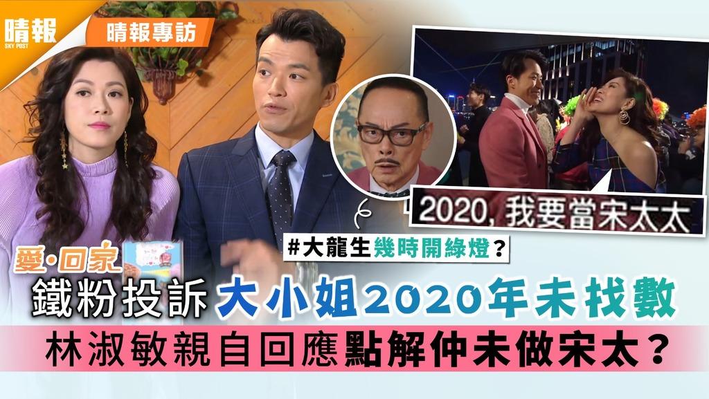 《愛回家》鐵粉投訴大小姐2020年未找數 林淑敏親自回應點解仲未做宋太?