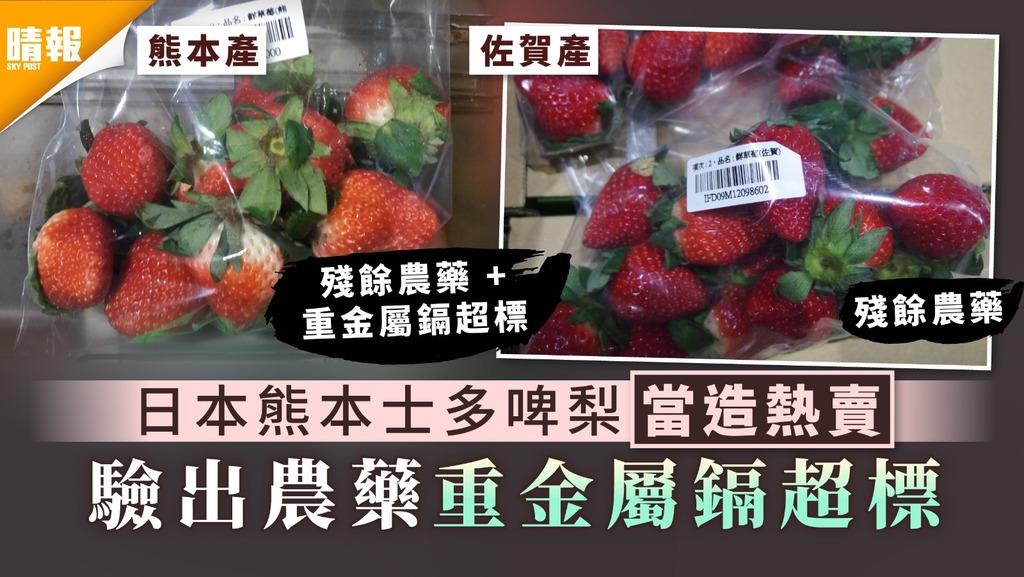 食用安全︳日本熊本士多啤梨當造熱賣 台驗出農藥重金屬鎘超標|附清洗士多啤梨步驟