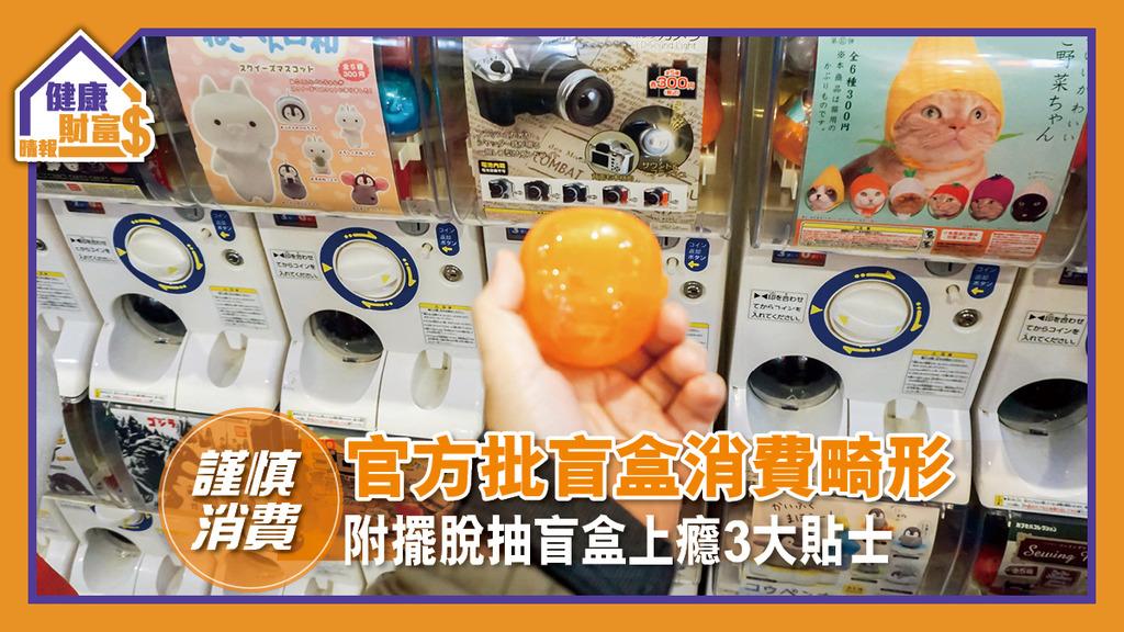 【謹慎消費】官方批盲盒消費畸形 附擺脫抽盲盒上癮3大貼士
