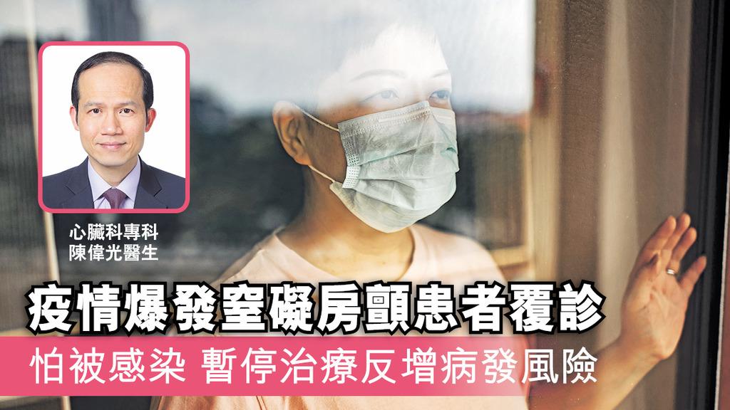 「疫情爆發窒礙房顫患者覆診 怕被感染 暫停治療反增病發風險」