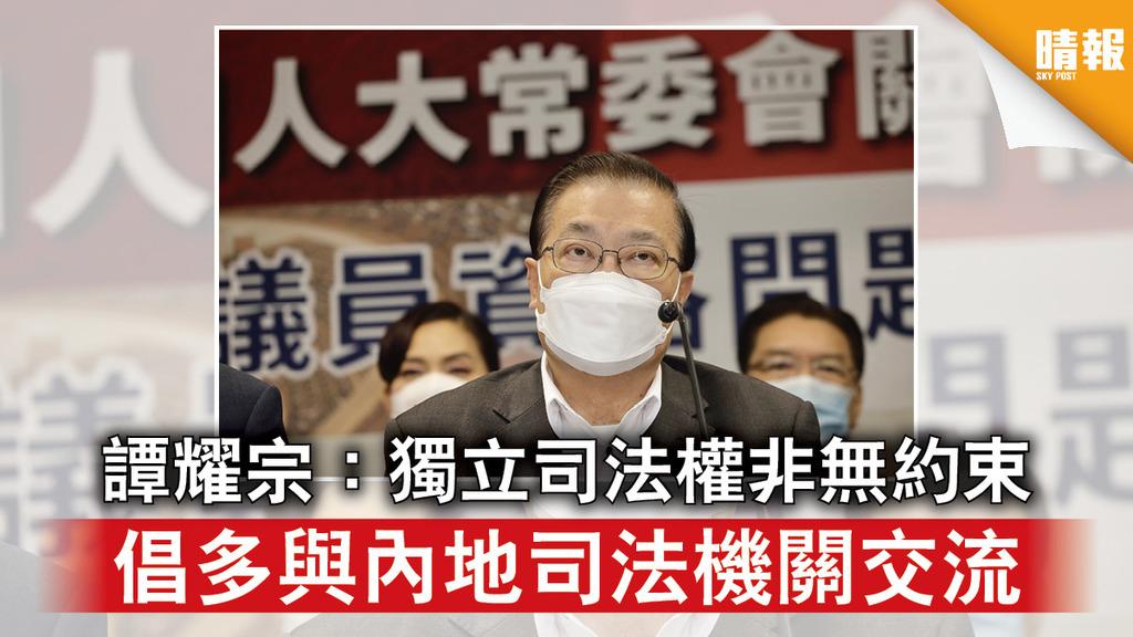 司法改革|譚耀宗:獨立司法權非無約束 倡多與內地司法機關交流