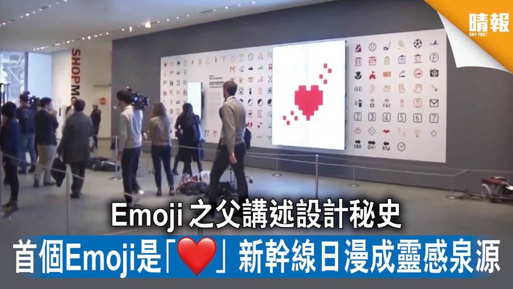日韓記事|Emoji之父講述設計秘史 首個Emoji是「❤️」 新幹線日漫成靈感泉源