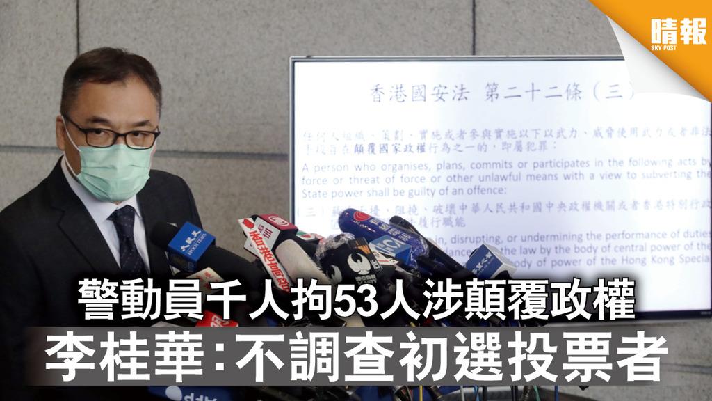 香港國安法|警動員千人拘53人涉顛覆政權 李桂華:不調查初選投票者