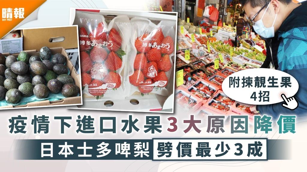 精明消費|疫情下內銷差 水果輸港傾銷 日本士多啤梨劈價最少3成(附揀選4大要點)