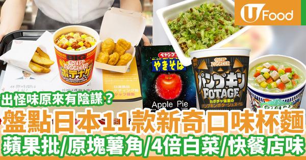 【杯麵日本】原塊薯角/蘋果批味炒麵你又想唔想試?盤點11款日本奇怪口味杯麵