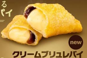 【日本麥當勞】日本麥當勞推出限定新品 香甜焦糖布甸批/超濃郁比利時朱古力流心批