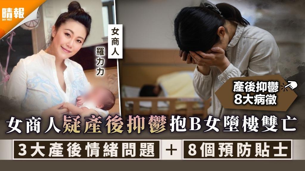 產後抑鬱 女商人疑產後抑鬱抱B女墮樓雙亡 3大產後情緒問題+8個預防貼士