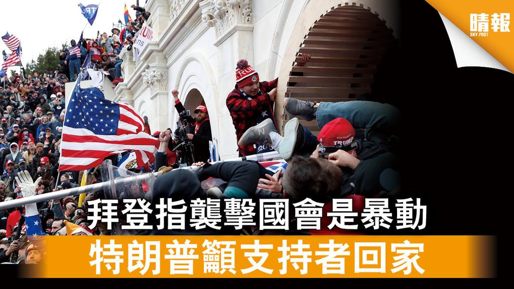 美國大選|拜登指襲擊國會是暴動 特朗普籲支持者回家