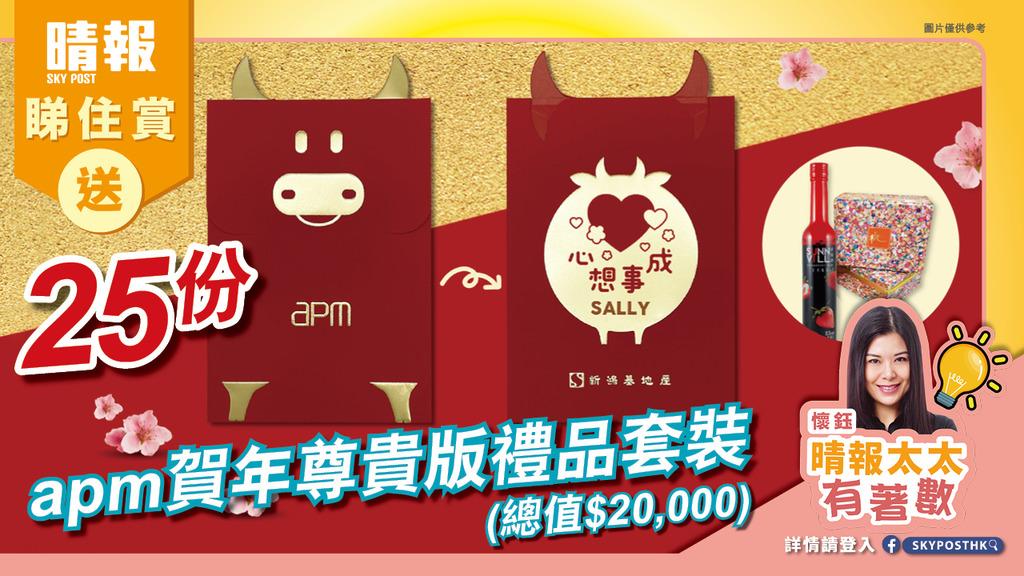 【晴報 睇住賞 – 送25份apm賀年尊貴版禮品套裝 (總值$20,000)】