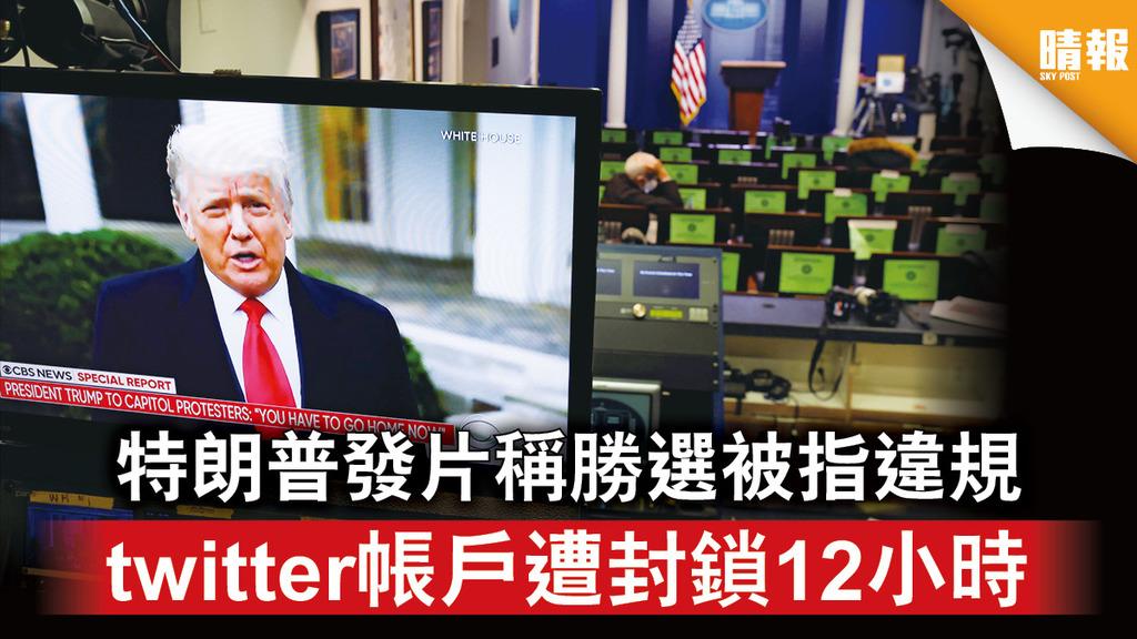 美國大選|特朗普發片稱勝選被指違規 twitter帳戶遭封鎖12小時
