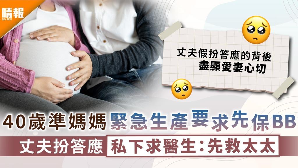 高齡產婦 40歲準媽媽緊急生產要求先保BB 情深丈夫扮答應私下求醫生:先救太太