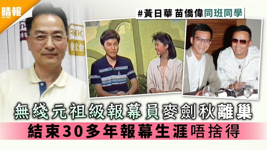 無綫元祖級報幕員麥劍秋離巢結束30多年報幕生涯唔捨得
