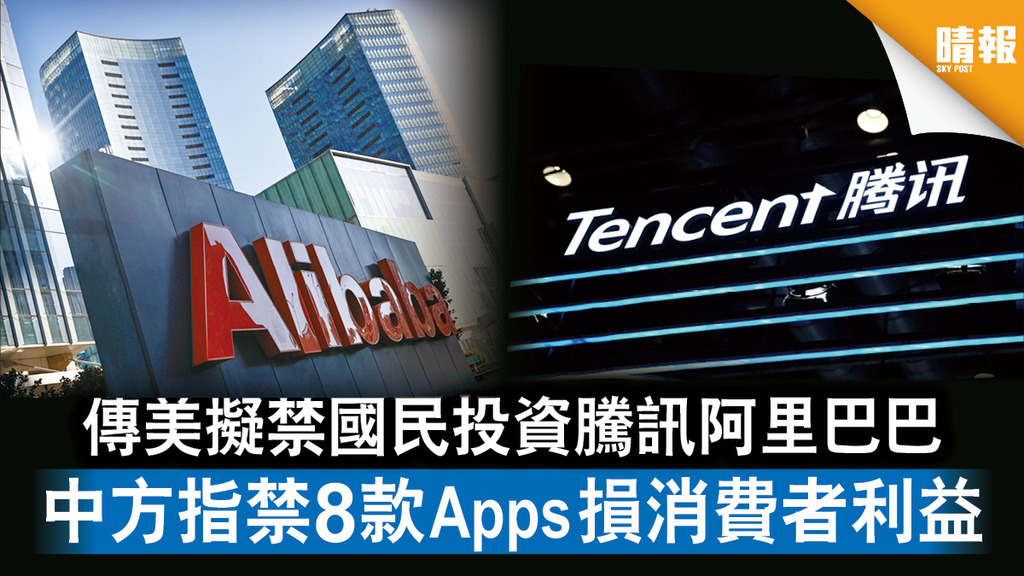中美角力|傳美擬禁國民投資騰訊阿里巴巴 中方指禁8款Apps損消費者利益