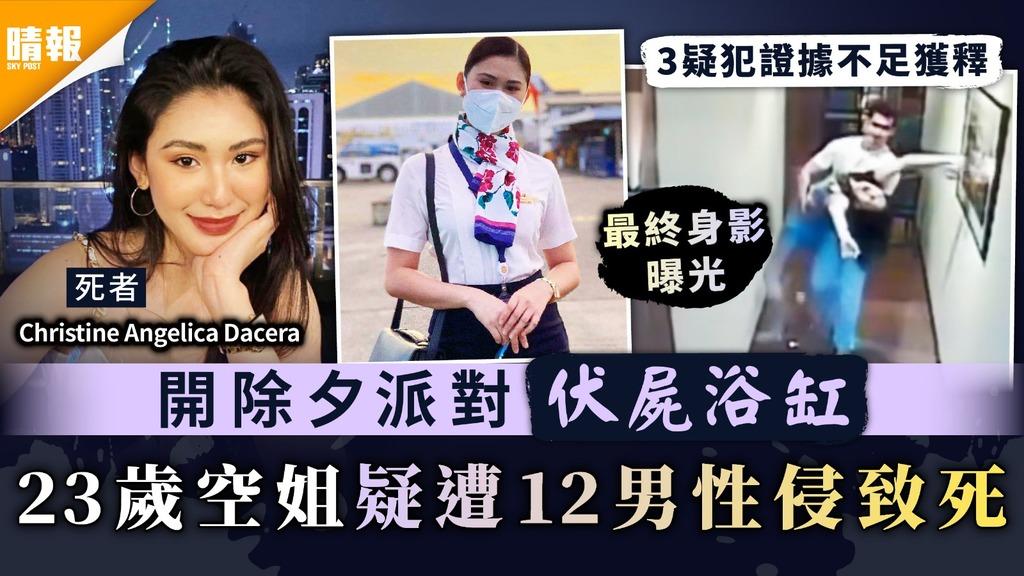 性侵命案|開除夕派對伏屍浴缸 23歲空姐疑遭12男性侵致死