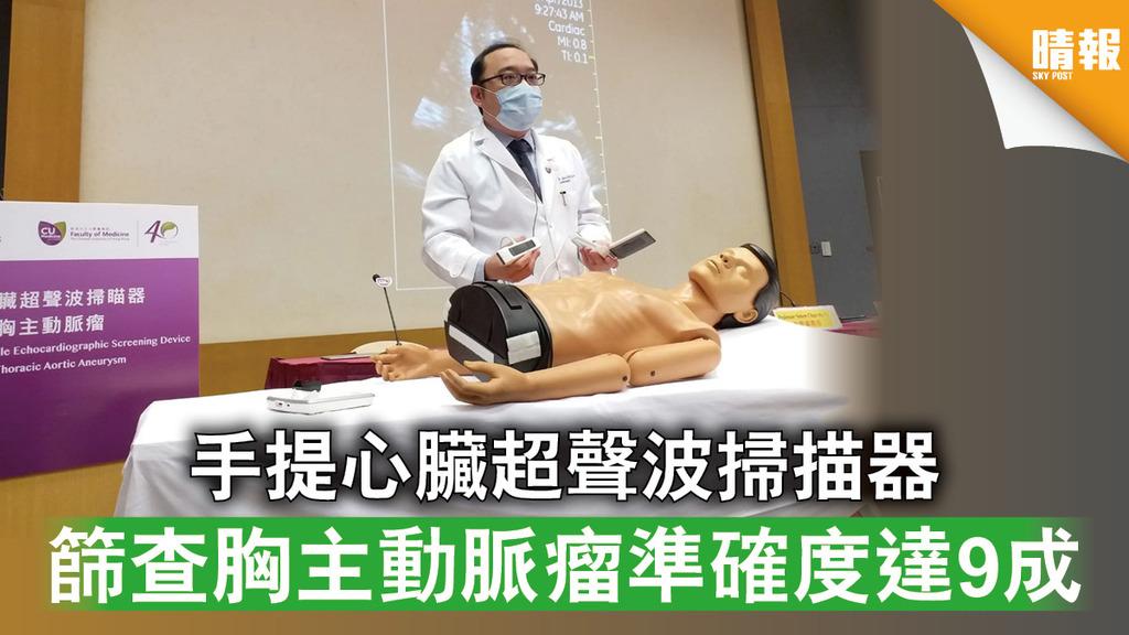 中大研究   手提心臟超聲波掃描器 篩查胸主動脈瘤準確度達9成