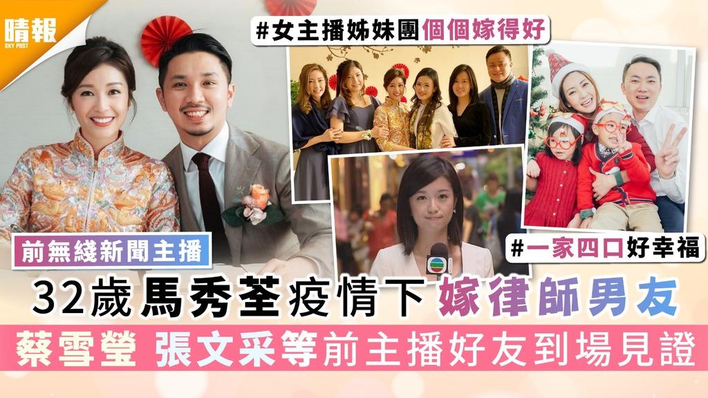 前無綫新聞主播 32歲馬秀荃疫情下嫁律師男友 蔡雪瑩張文采等前主播好友到場見證