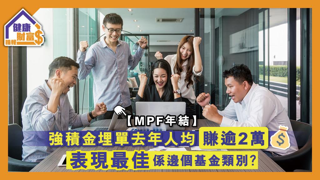 【MPF年結】強積金埋單去年人均賺逾2萬 表現最佳係邊個基金類別?