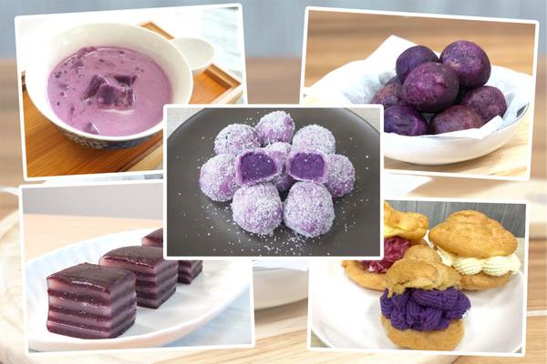【紫薯食譜】6款簡易紫薯甜品食譜推介 紫薯椰汁西米露/紫薯糯米糍/紫薯千層糕/紫薯麻糬波波