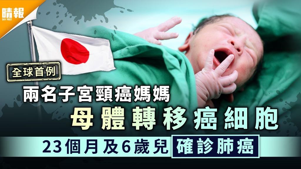 日本研究 全球首例兩名子宮頸癌媽媽母體轉移癌細胞 23個月及6歲兒確診肺癌