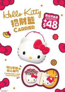 麥當勞推Double招財牛堡 加$48換購Hello Kitty招財籃