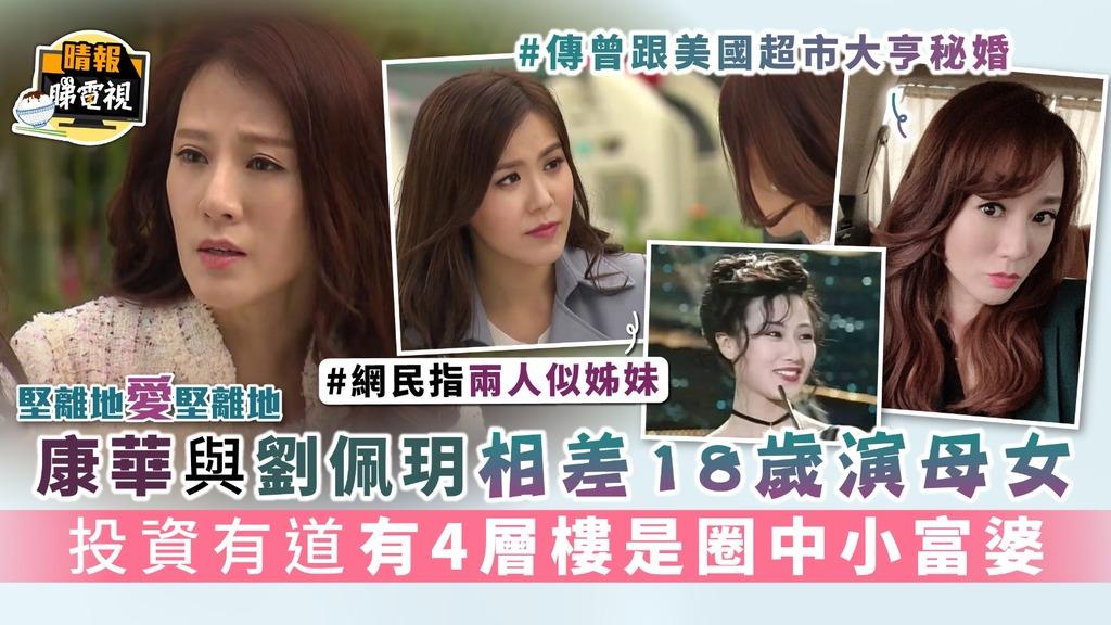 堅離地愛堅離地|康華與劉佩玥相差18歲演母女 投資有道有4層樓是圈中小富婆