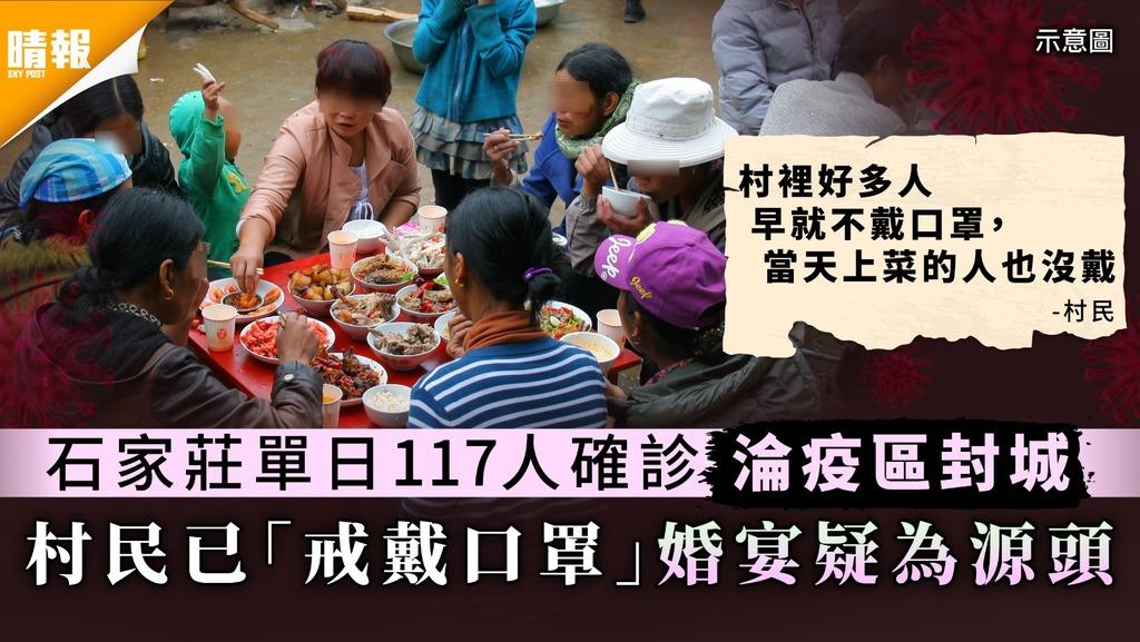 河北疫情|石家莊單日117人確診淪疫區封城 村民已「戒戴口罩」婚宴疑為源頭