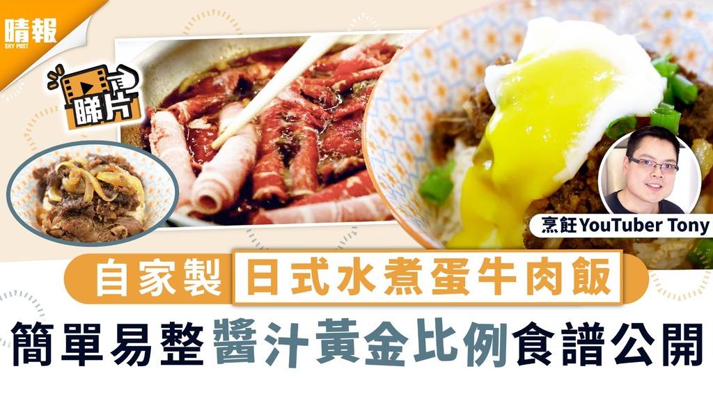 日式料理|自家製日式水煮蛋牛肉飯 簡單易整醬汁黃金比例食譜公開