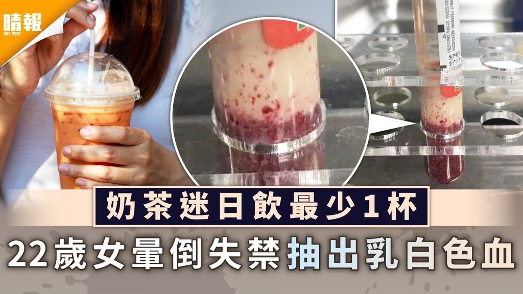 糖尿病|奶茶迷日飲最少1杯 22歲女暈倒失禁抽出乳白色血