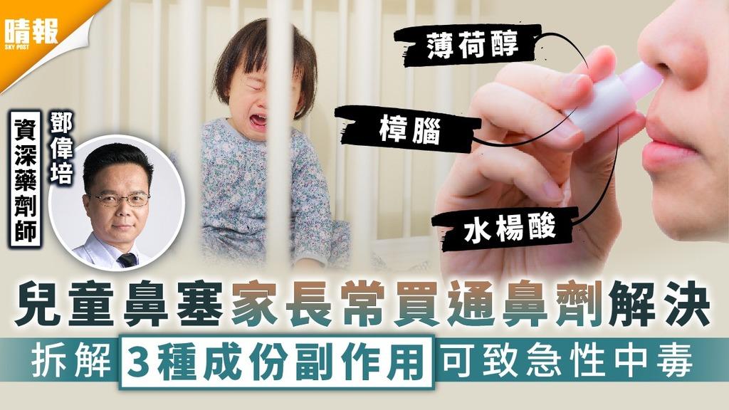 舒緩通鼻|兒童鼻塞家長常買通鼻劑解決 拆解3種成份副作用可致急性中毒