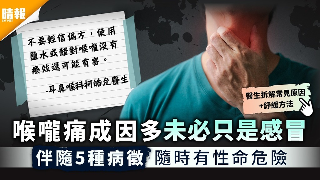 喉嚨痛 喉嚨痛成因多未必只是感冒 伴隨5種病徵隨時有性命危險