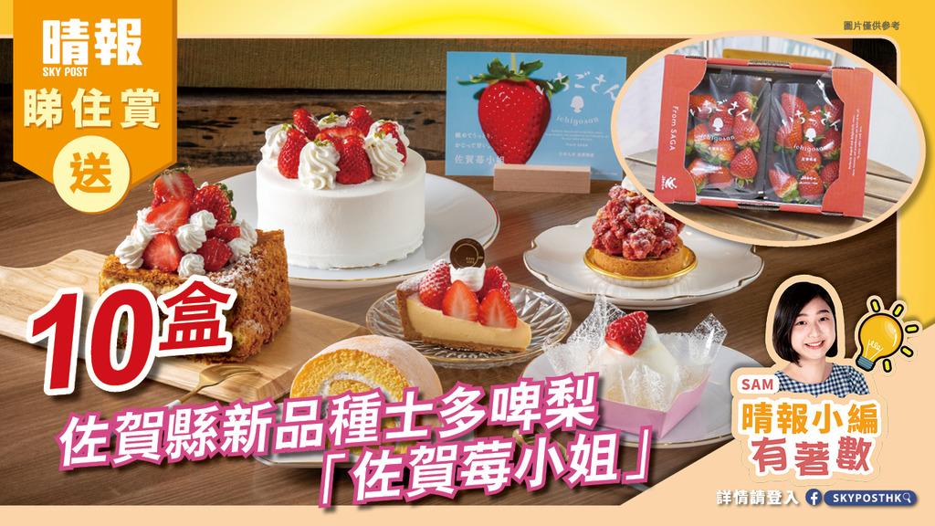 【晴報 睇住賞 – 送10盒佐賀縣新品種士多啤梨「佐賀莓小姐」】