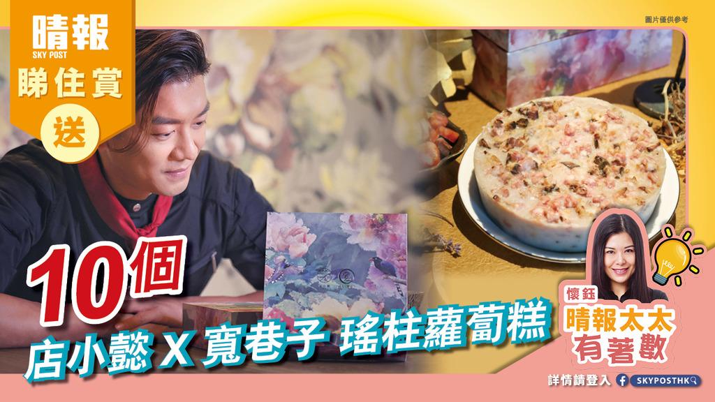 【晴報 睇住賞 – 送10個 店小懿 x 寬巷子 瑤柱蘿蔔糕】